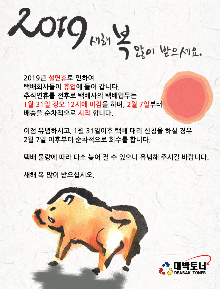2019년_설공지_대박폐카.jpg